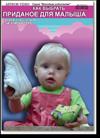 Как выбрать приданое для малыша