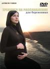 Тренинги на расслабление для беременных