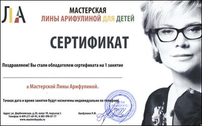 Сертификат на 1 занятие в мастерской Лины Арифулиной для детей