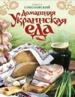 Домашняя украинская еда
