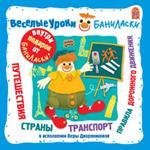 Веселые уроки Баниласки. Путешествия