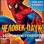 Человек-Паук. Возвращение супергероя