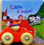 Тина Сендлер: Едем к морю! (книжка+игрушка)