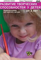 Развитите творческих способностей у детей от 3х лет