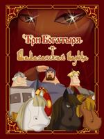 Книга Три богатыря и Шамаханская царица