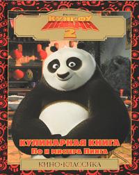 Кунг-фу панда 2. Кулинарная книга По и мистера Пинга