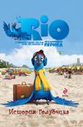 Рио. История Голубчика