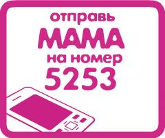 СМСмаме