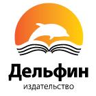 Издательство «Дельфин»