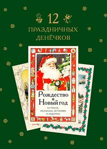 12 праздничных денечков. Сборник рождественских новогодних стихов и рассказов