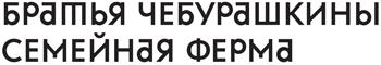 'Братья Чебурашкины. Семейная ферма'
