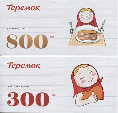 'Теремок'