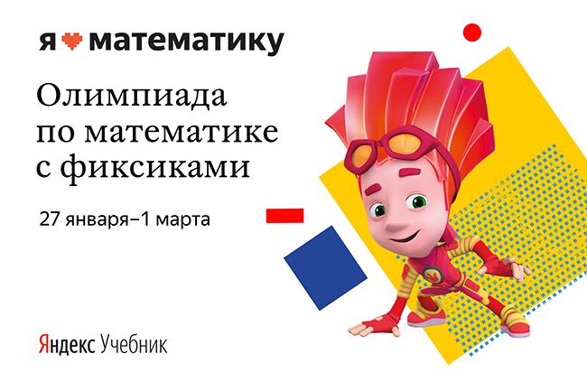 Олимпиада 'Я люблю математику'