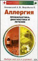 Аллергия. Профилактика, диагностика и лечение