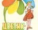 Викторина «Цветик-семицветик»