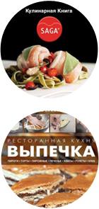 Книги Выпечка и Кулинарная книга SAGA