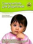 Самоучитель для родителей