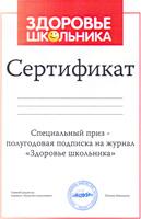 Сертификат на полугодовую подписку