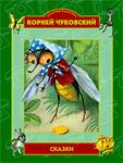 Корней Чуковский ''Сказки''