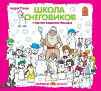 Конкурс рисунков Школа снеговиков