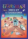 Большая книга игр и головоломок для умного ребенка