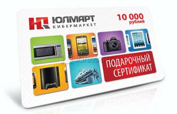 5 сертификатов в семейный Кибермаркет по 10 000 р.