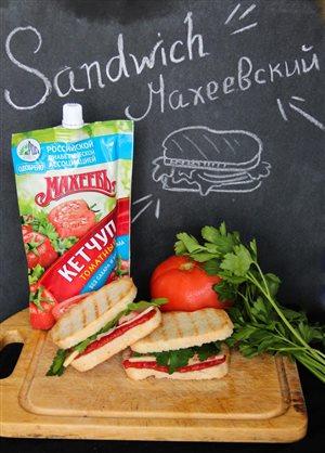 Сэндвич Махеевъ`ский