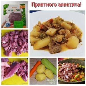 Рагу филе индейки с овощами
