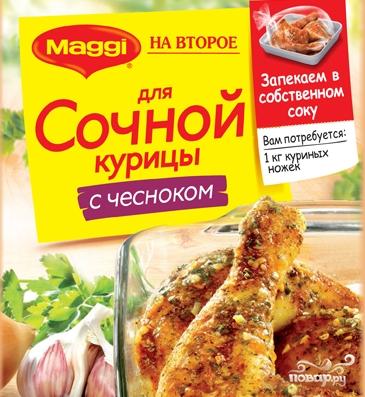 МАГГИ НА ВТОРОЕ для сочной курицы с чесноком
