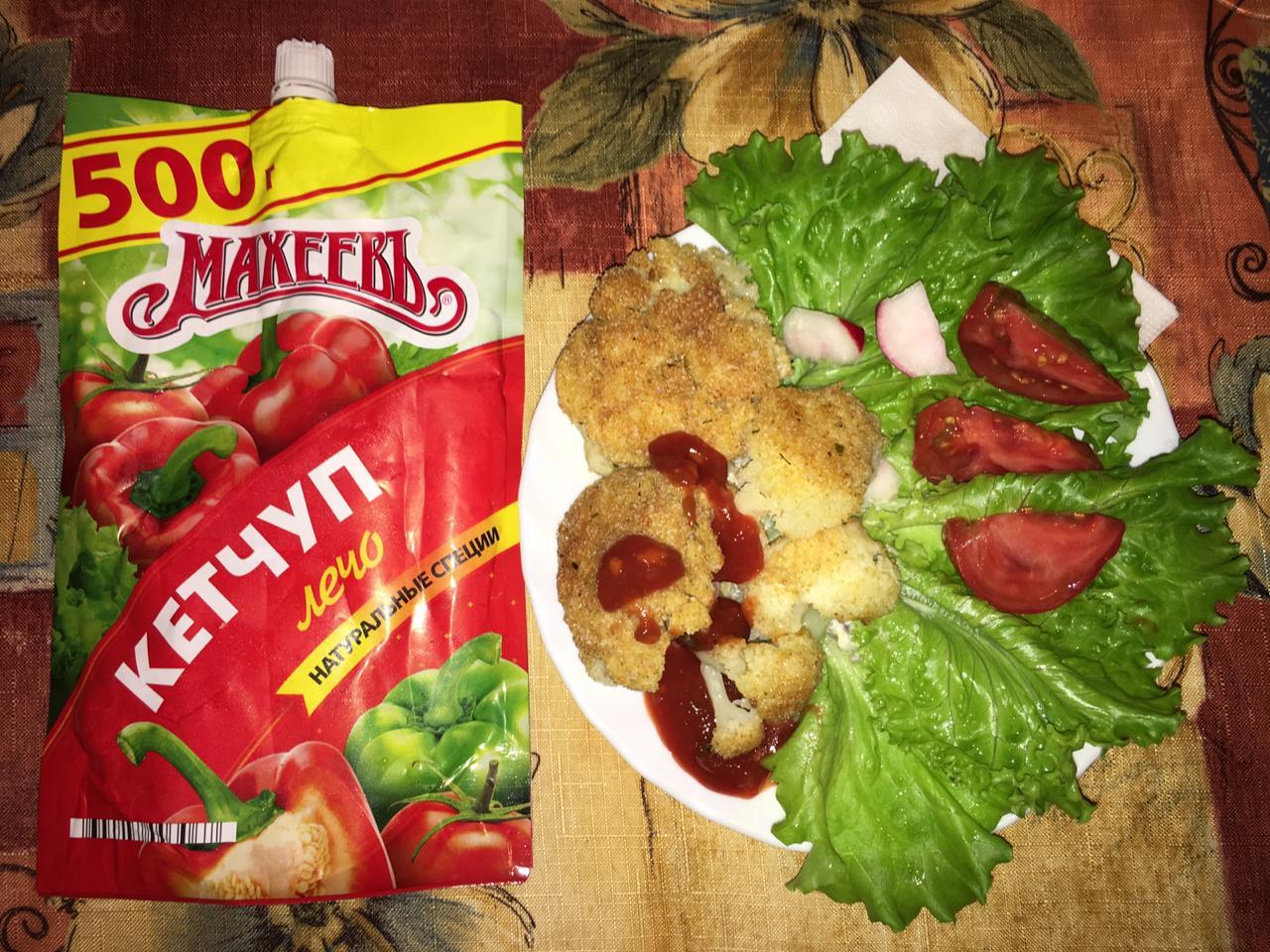Цветная капуста в кляре с кетчупом Махеевъ