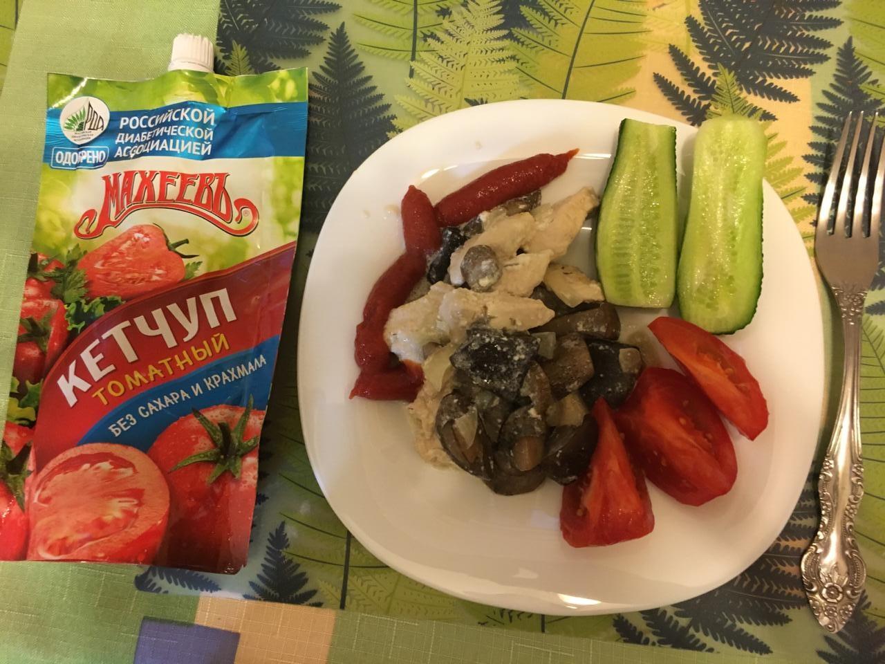 Куриная грудка с лесными грибами и кетчупом Махеевъ