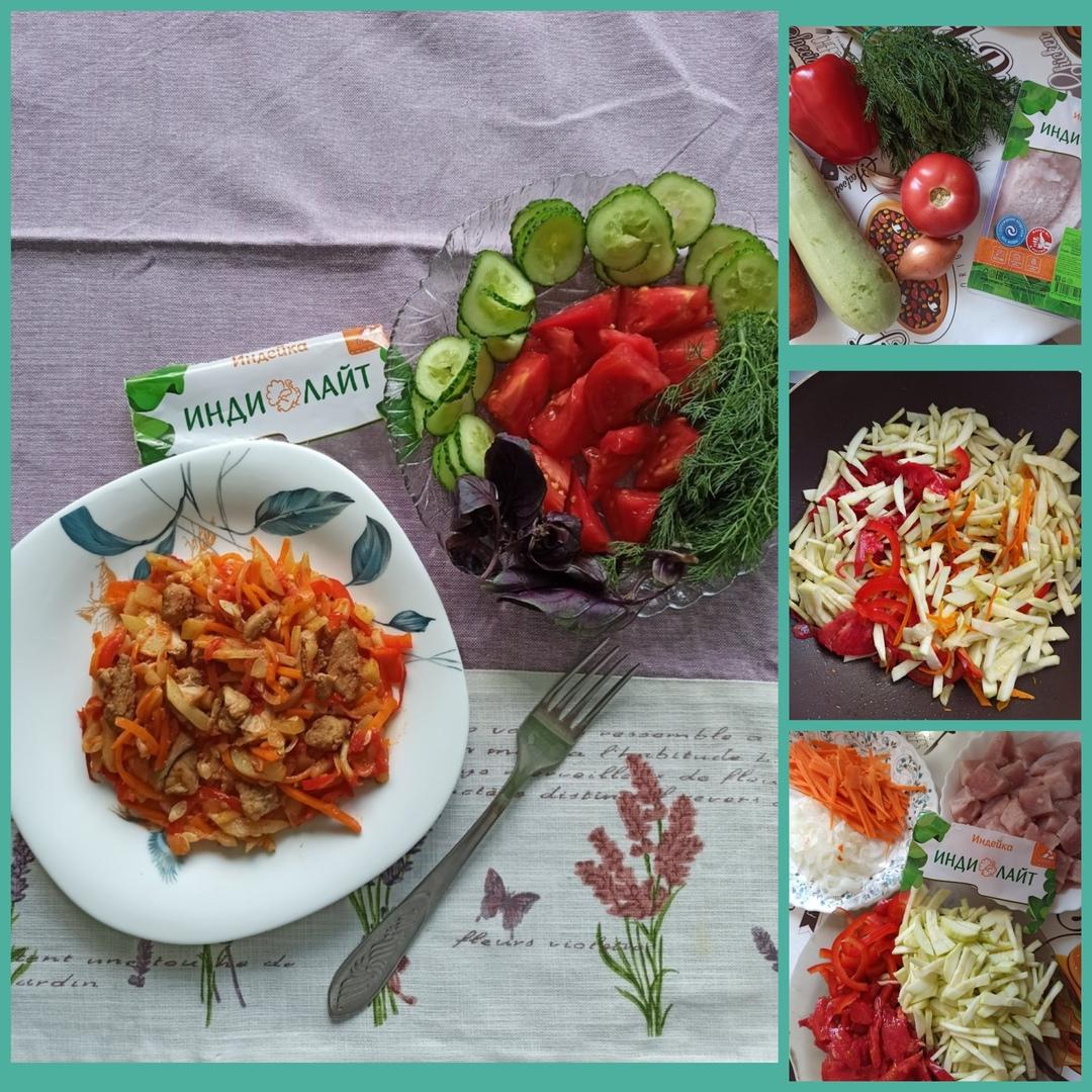 Овощи с филе индейки