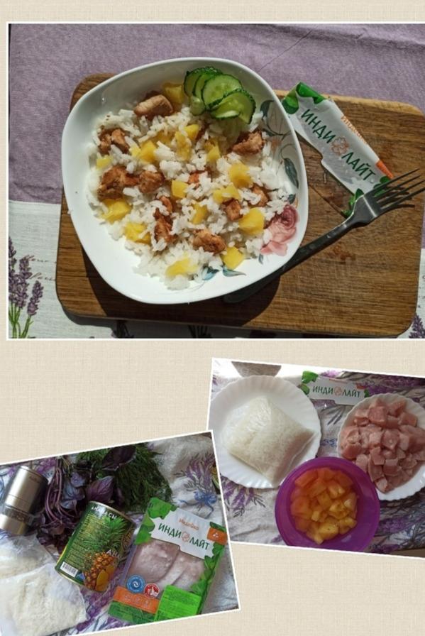 Рис с индейкой и ананасами