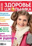 Ноябрьский номер журнала Здоровье школьника