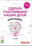 Книга Сделать счастливыми наших детей