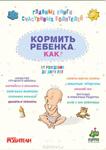 Серия книг Главные книги счастливых родителей
