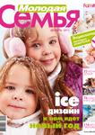Декабрьский номер журнала Молодая семья