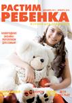 Новый номер журнала Растим ребенка