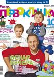 Февральский номер журнала Расти, первоклашка