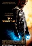 Фильм Я – Четвёртый