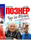 Новая книга Владимира Познера