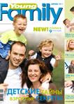Апрельский номер журнала Young Family