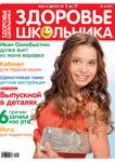 Майский номер журнала Здоровье школьника