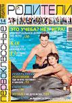 Журнал Первоклассные родители №3 2011 года