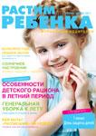 Журнал Растим ребенка (июнь-июль)