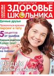 Июльский номер журнала Здоровье школьника