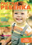 Августовский номер журнала Растим ребенка