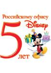 Российский офис Disney отмечает пятилетие