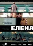 Премьера фильма Елена