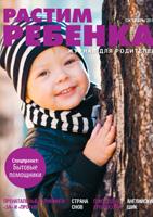 Октябрьский номер журнала Растим ребенка